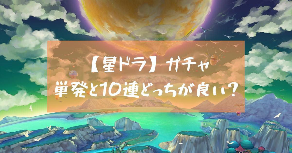 【星ドラ】ガチャ 単発 10連