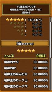 竜神ガチャ10連