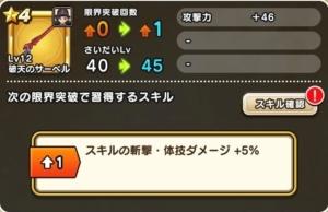 限界突破2 (2)