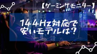 【ゲーミングモニター】144Hz対応で安いモデルはある?おすすめを紹介!