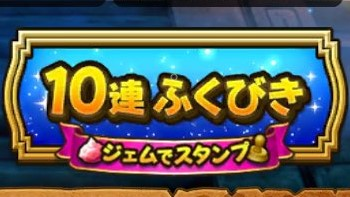 【ドラクエウォーク】10連ガチャ