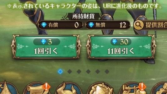 【グラクロ】11連ガチャ