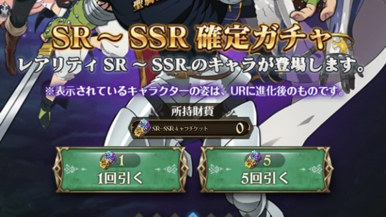 【グラクロ】SR~SSRキャラ確定ガチャ