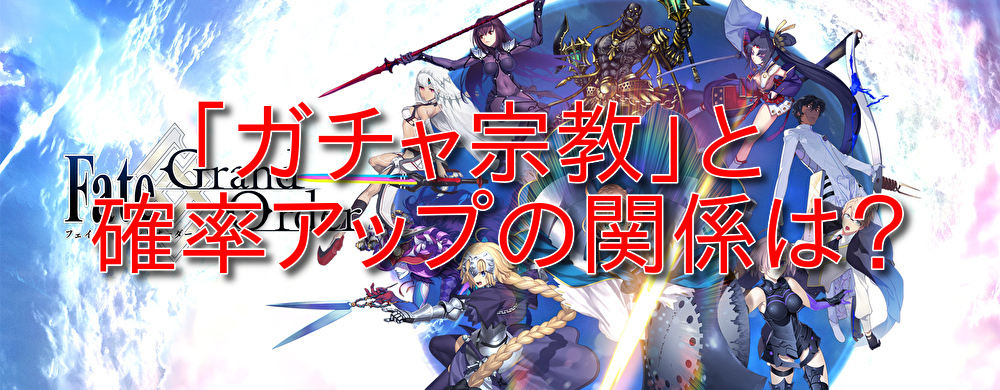 FGO ガチャ 宗教