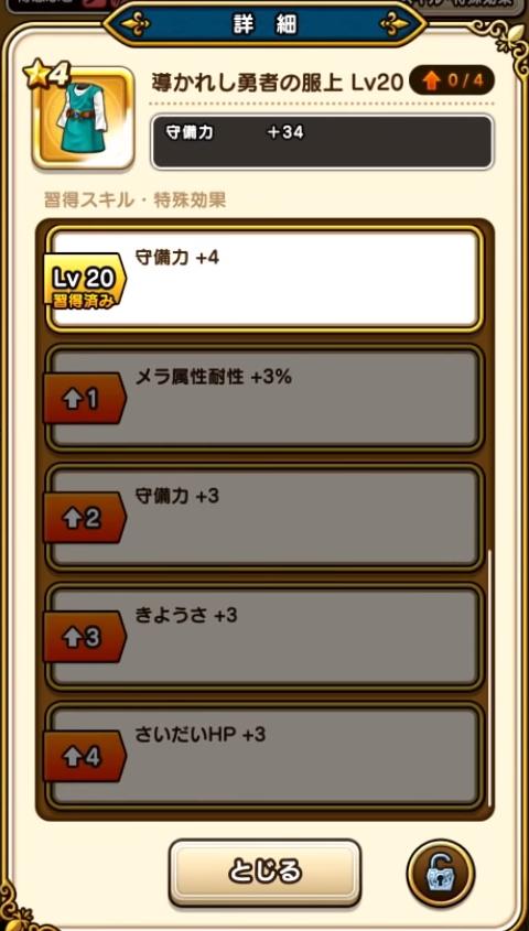 【ドラクエウォーク】配布装備