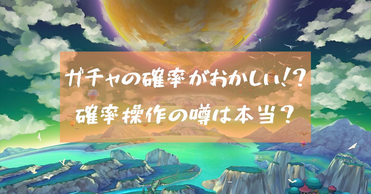【星ドラ】ガチャの確率がおかしい!?