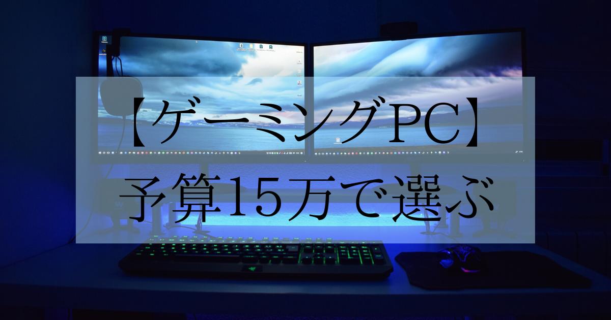 【ゲーミングPC】予算15万で選ぶモデル3選!特徴や性能を解説!