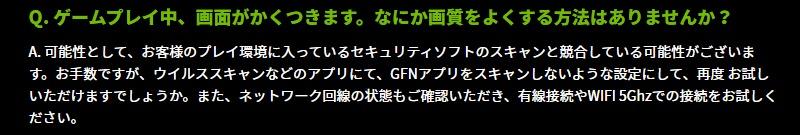 GeForceNOW 遅延1