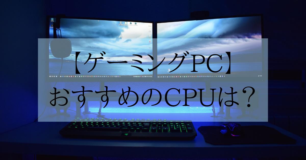【ゲーミングPC】おすすめのCPUは?CPUの重要性や選び方を解説!