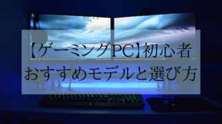 【ゲーミングPC】初心者向けのおすすめのモデルと選び方の基準!