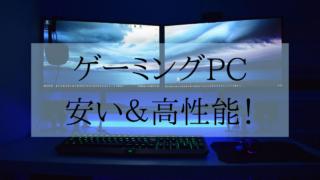 【ゲーミングPC】安い&高性能でおすすめなコスパの良いモデルは?