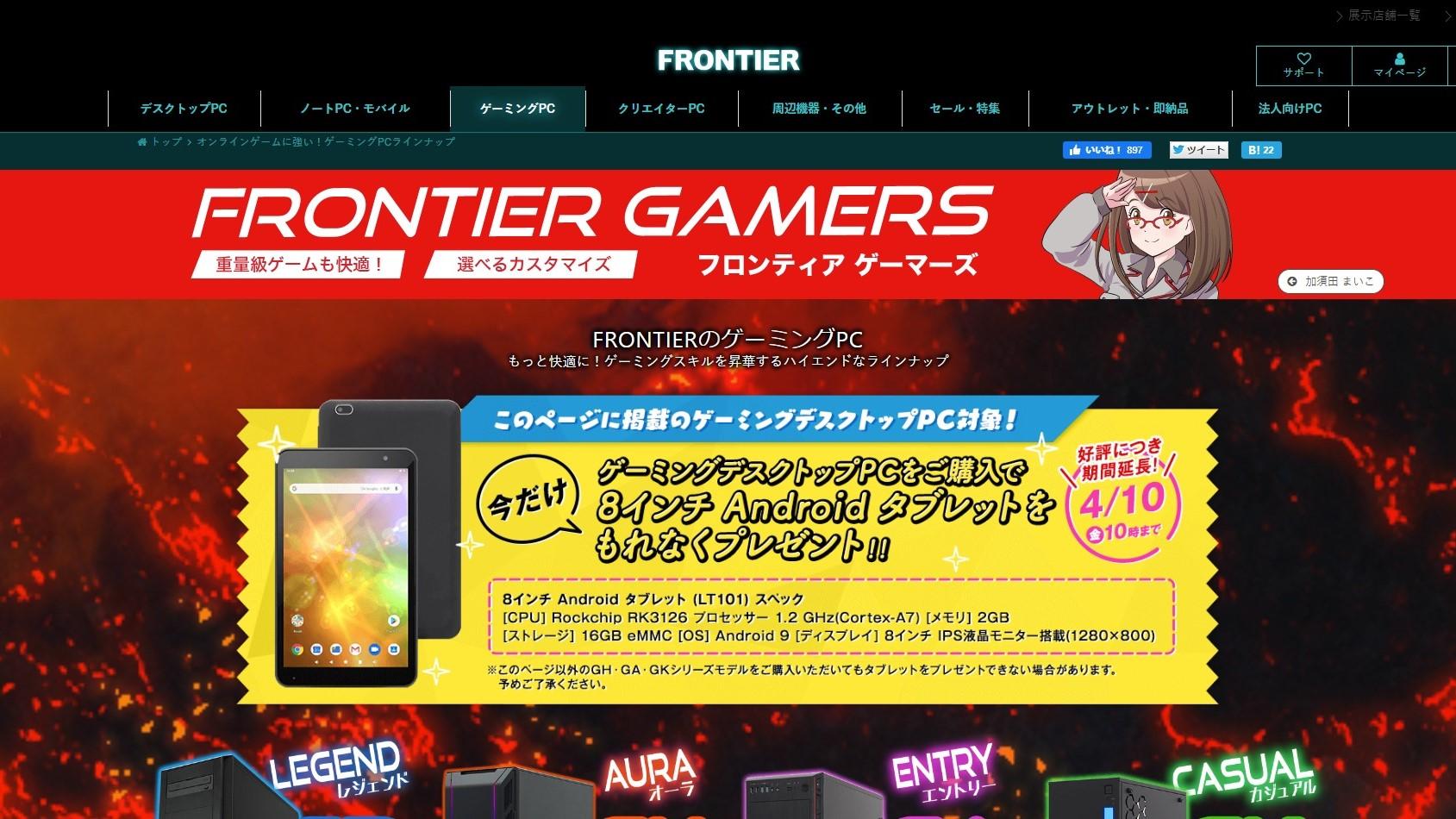 ゲーミングPCおすすめメーカー「FRONTIER」