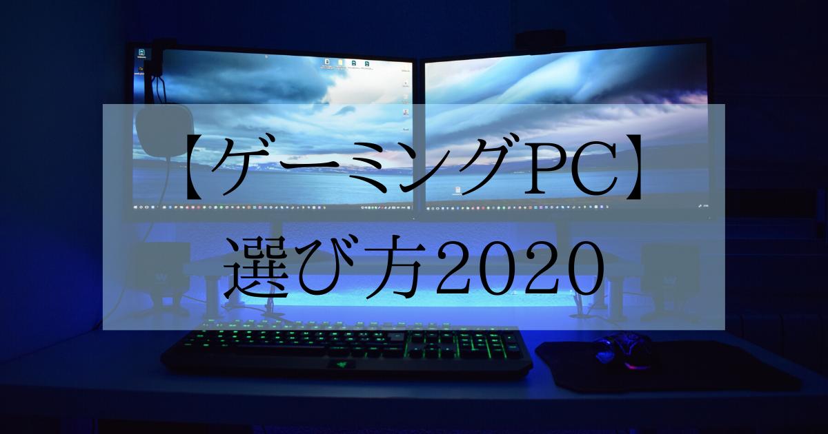 ゲーミングPCの選び方【2020年】失敗したくない人必見です!