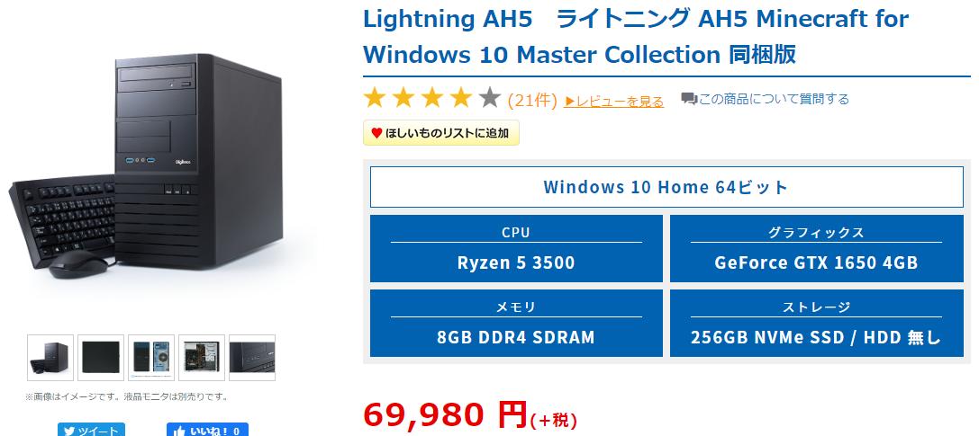 Lightning_AH5