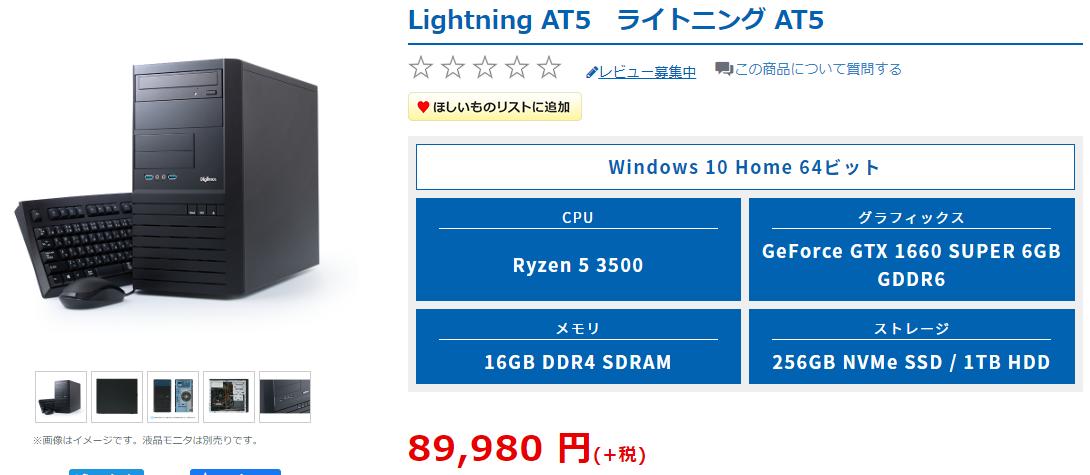 Lightning_AT5