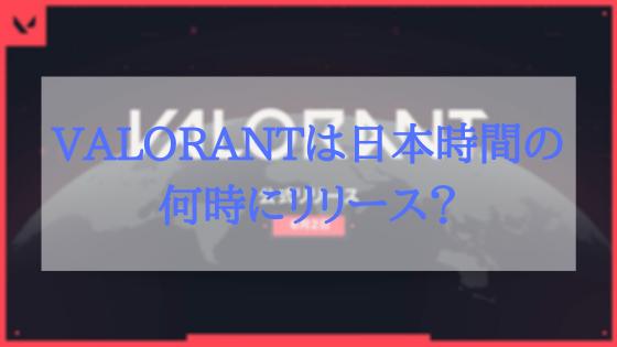 【VALORANT】日本時間でリリースはいつ?事前にダウンロードできる?