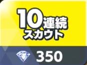 【あんスタMusic】10連ガチャ