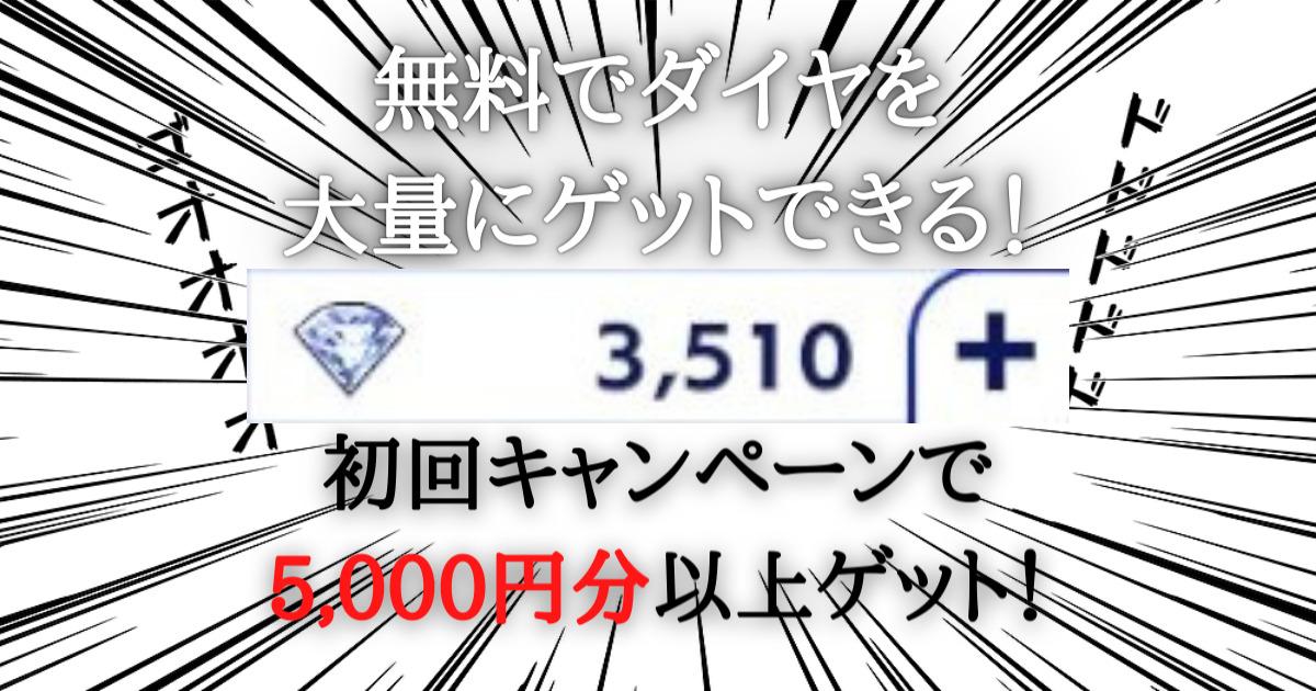 【あんスタ】ダイヤを無料で大量にゲットする方法がお得すぎてヤバい!