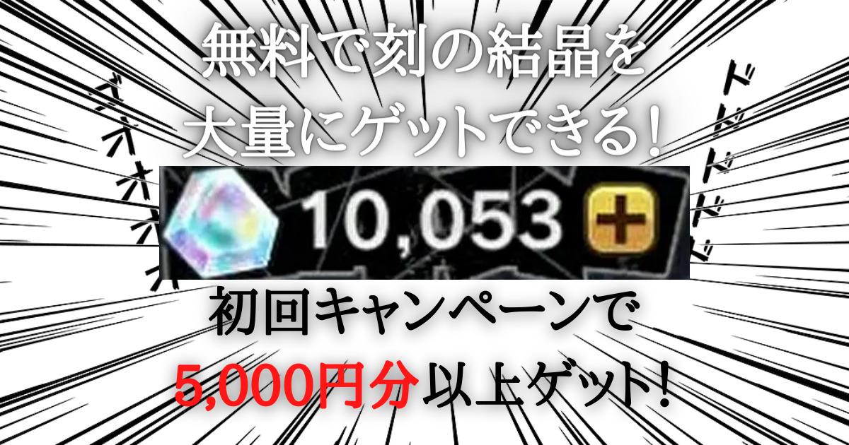 【ドラゴンボールレジェンズ】刻の結晶を無料で大量ゲットする方法!