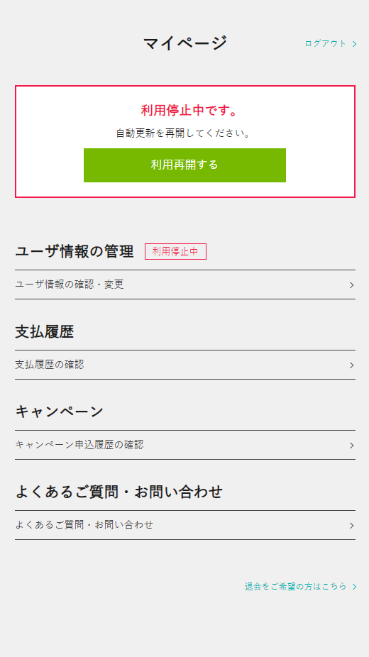 マイページ|GeForce-NOW-Powered-by-SoftBank (1)