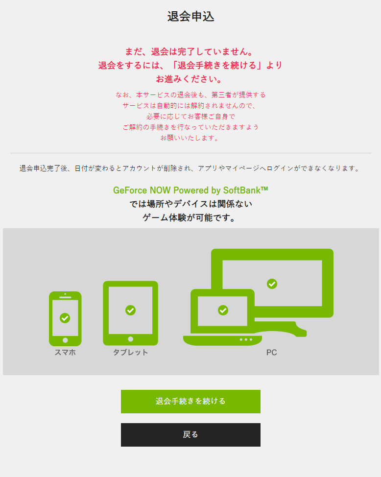 退会確認|GeForce-NOW-Powered-by-SoftBank