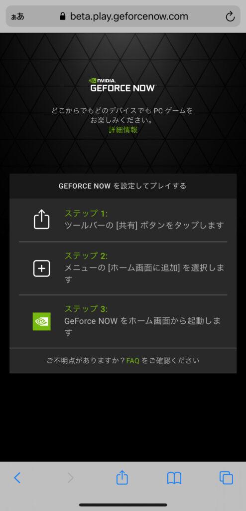 「GeForce NOW」にiPhoneでアクセス
