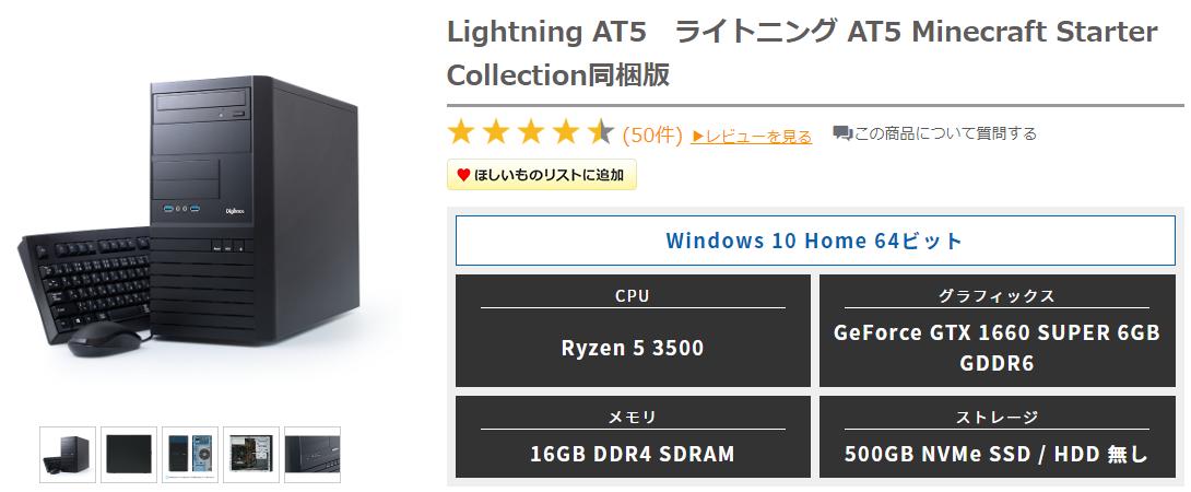 【ドスパラ】Lightning-AT5