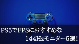 【ゲーミングモニター】PS5でFPSにおすすめな144Hzモニター5選!