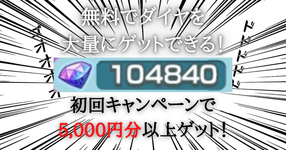 【ポケマス】ダイヤを無料で大量にゲットする方法がお得すぎてヤバい!