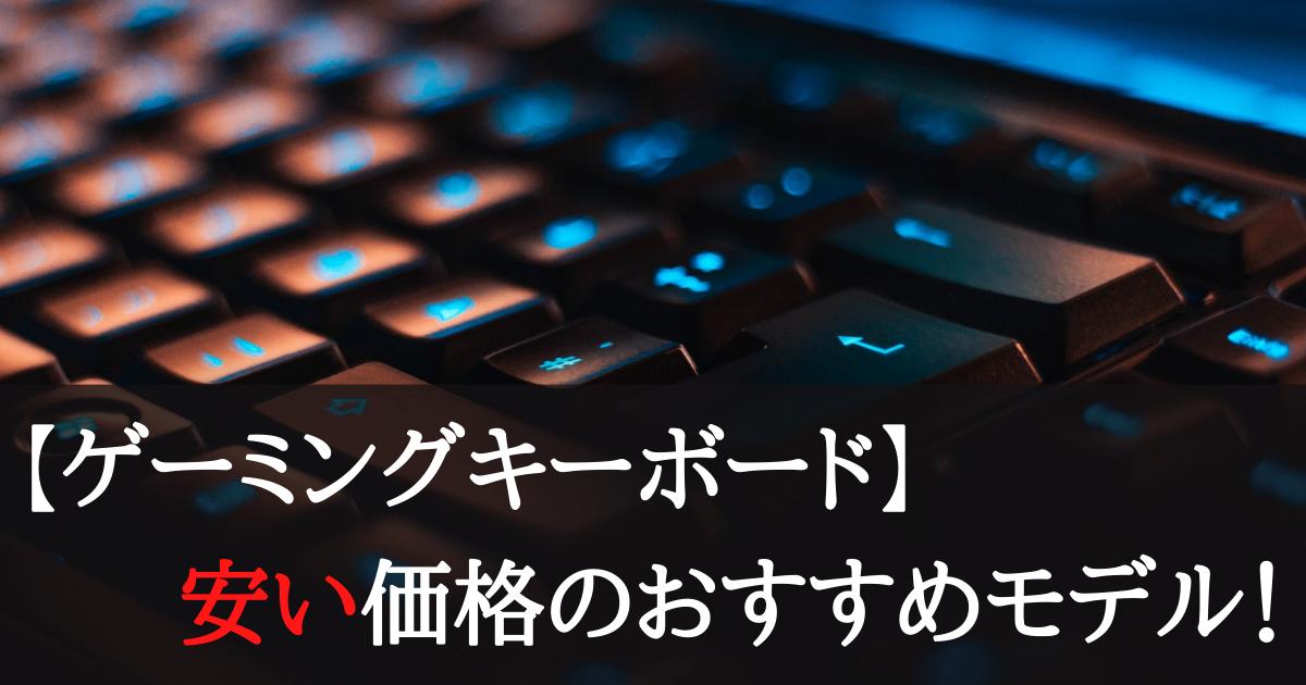 【ゲーミングキーボード】安い価格のコスパの良いおすすめモデル!