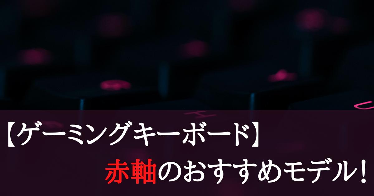 【ゲーミングキーボード】赤軸のおすすめモデル!【安い・テンキーレス】