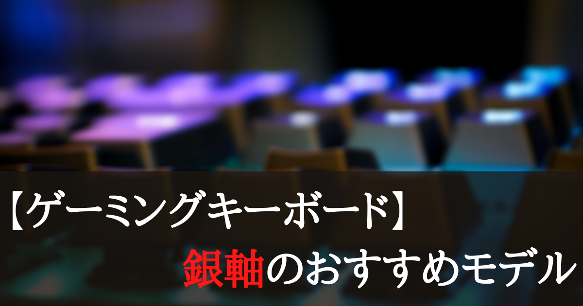 【ゲーミングキーボード】銀軸のおすすめモデル!【安い・テンキーレス】