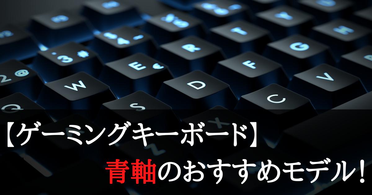【ゲーミングキーボード】青軸のおすすめモデル!【安い・テンキーレス】