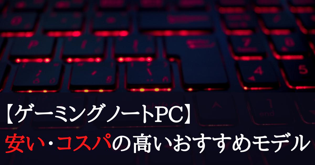 【ゲーミングノートPC】安い・コスパが高いおすすめモデル3選!