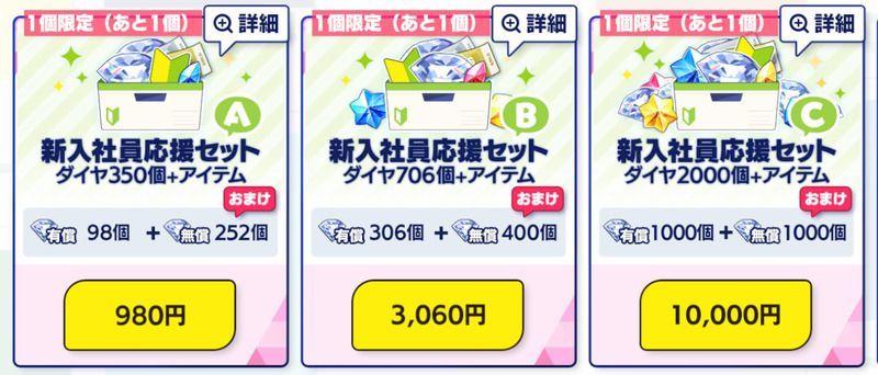 あんスタの天井の最安値は「66,120円」で利用可能!