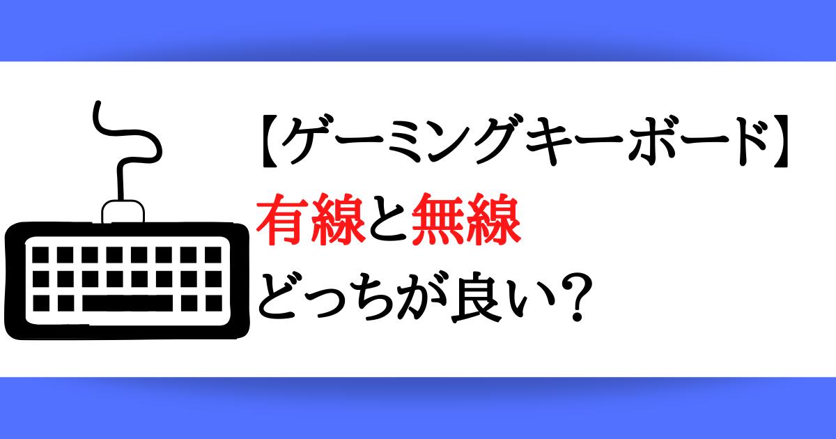 【ゲーミングキーボード】有線と無線どっちが良い?遅延は大丈夫?