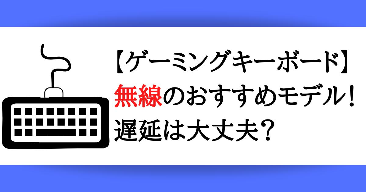 【ゲーミングキーボード】無線のおすすめモデル3選!遅延は大丈夫?
