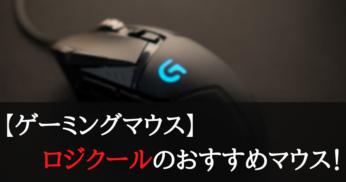 【ゲーミングマウス】ロジクールのおすすめマウス6選!【安い・無線】