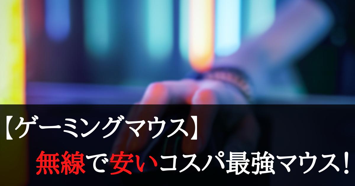 【ゲーミングマウス】無線で安いコスパ最強のおすすめマウス4選!