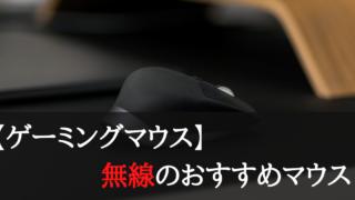 【ゲーミングマウス】無線のおすすめマウス6選!有線との違いや遅延は?