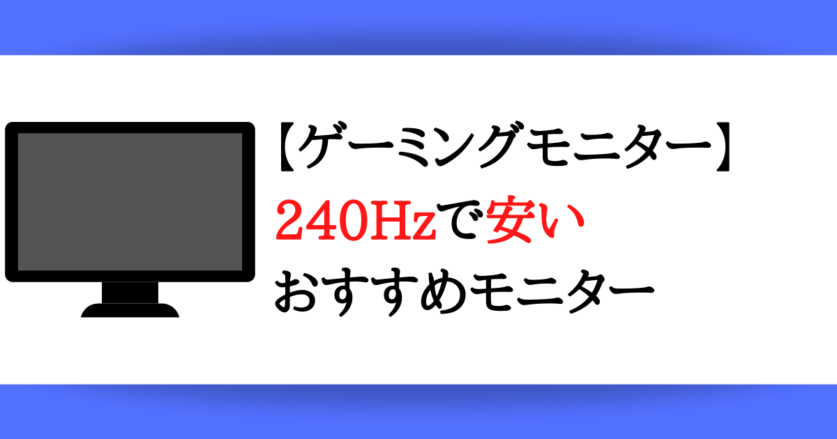 【ゲーミングモニター】240Hzで安いコスパ最強のおすすめモニター3選!