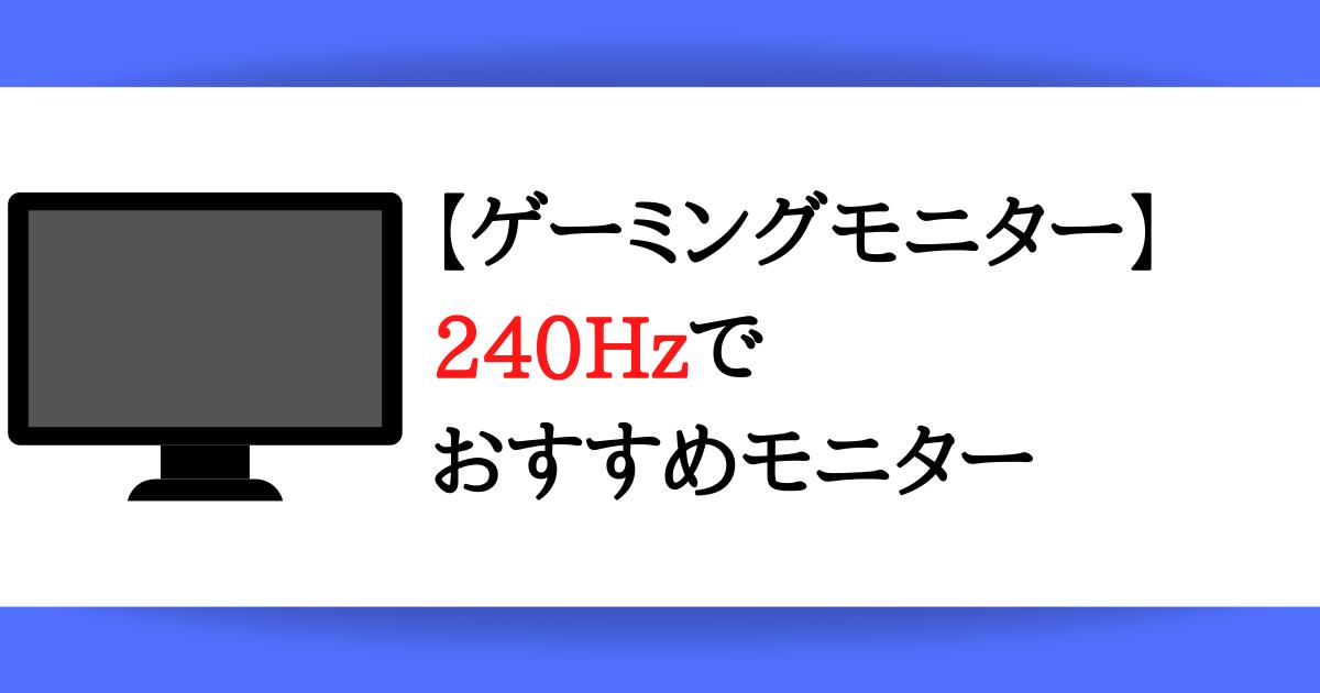 【ゲーミングモニター】240Hz対応でおすすめの厳選モニター3選!