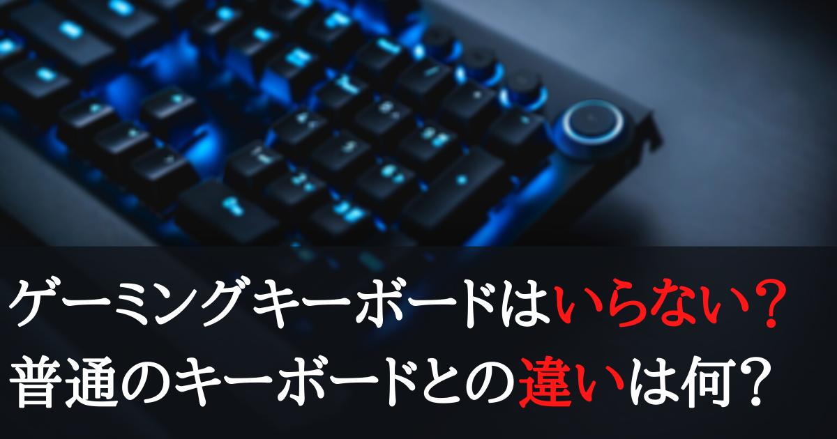 ゲーミングキーボードはいらない?普通のキーボードとの違いは何?