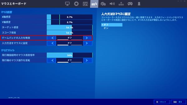 PS4に直挿しする時のフォートナイト側の設定
