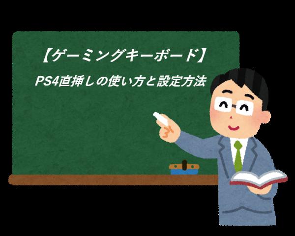 【ゲーミングキーボード】PS4直挿しの使い方と設定方法
