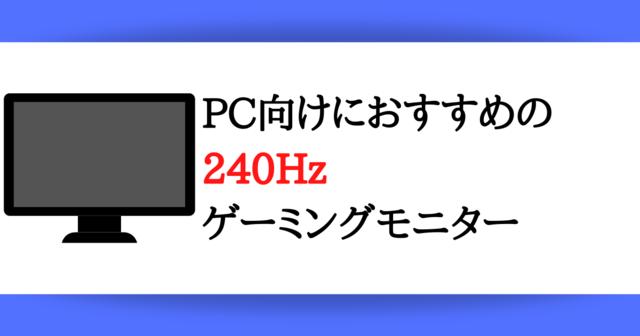 PC向けにおすすめの240Hzゲーミングモニター