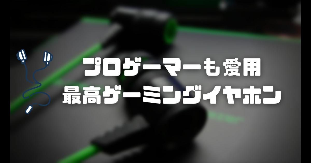 【ゲーミングイヤホン】プロゲーマーも使う最高のイヤホン4選!【PS4・PC】