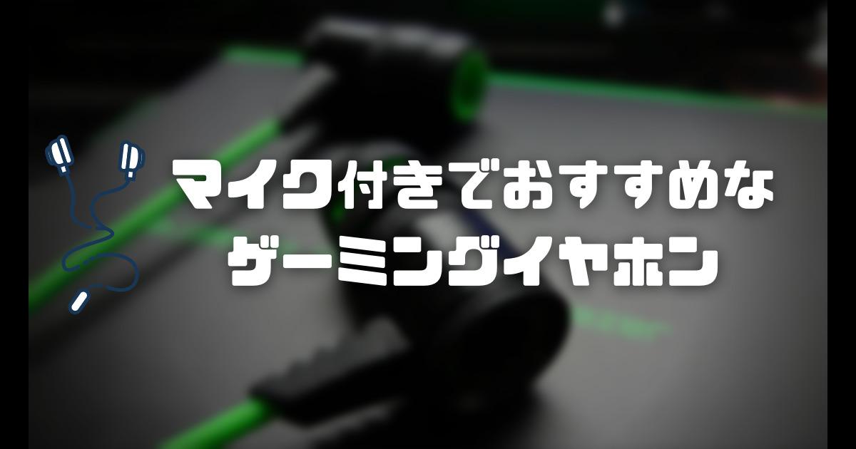【ゲーミングイヤホン】マイク付きをPS4でおすすめする理由と注意点!