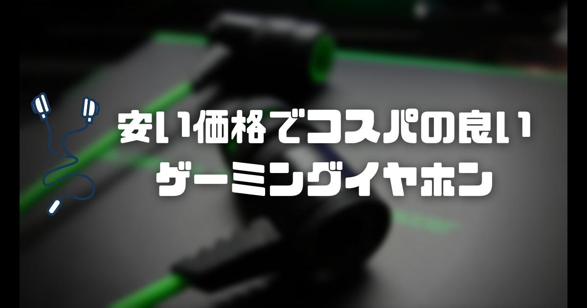 【ゲーミングイヤホン】安い価格でコスパの良いおすすめモデル4選!