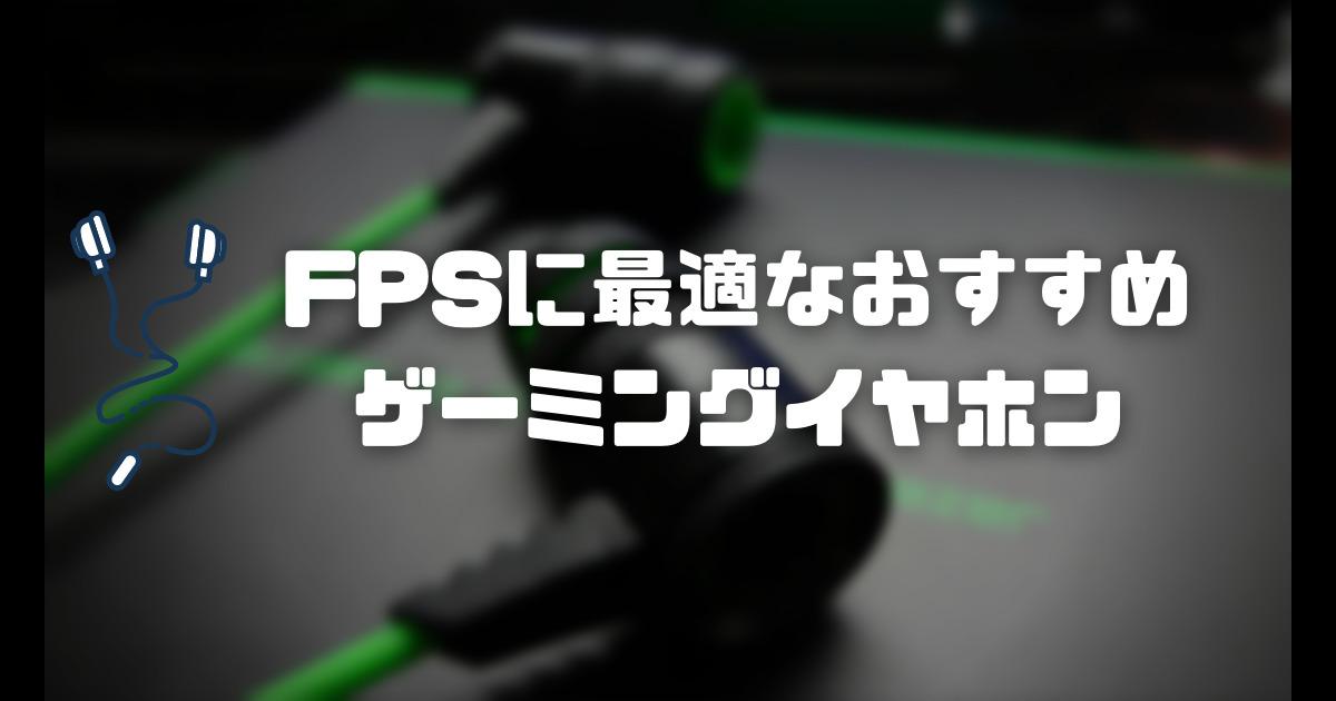 【ゲーミングイヤホン】FPSに最適なプロも使うおすすめモデル4選!